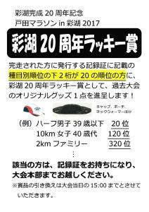 2017お知らせチラシ_彩湖20周年ラッキー賞(2枚目)