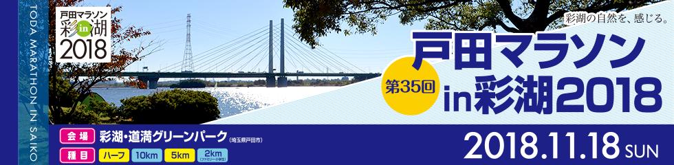 戸田マラソンin彩湖2018【公式】