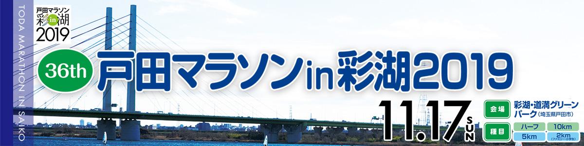 戸田マラソンin彩湖2019【公式】