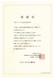 東日本復興支援財団感謝状